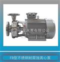 广东电镀废水专用泵,316不锈钢离心泵100FB-20Z