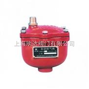 ZSFP消防自动排气阀