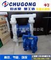 QBY-25塑料气动隔膜泵 耐酸碱隔膜泵