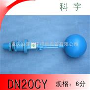 DN20CY塑料浮球閥*水箱浮球閥*冷卻塔浮球閥*魚缸浮球閥