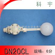 DN20CL塑料浮球阀*水箱浮球阀*冷却塔浮球阀*鱼缸浮球阀