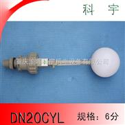 DN20CYL塑料浮球阀*水箱浮球阀*冷却塔浮球阀*鱼缸浮球阀