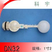 DN32大型水箱浮球阀,冷却浮球阀,