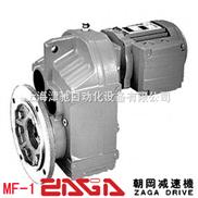 www.zaga.com.cn-F系平行軸斜齒輪減速機|臺灣減速機總代理