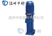 LG型立式多级离心泵┃高层建筑给水泵