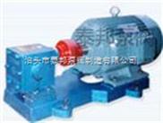 保压时间长独特性能高压渣油泵4.0MPA/KCB齿轮油泵