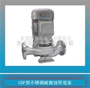 GDF立式管道泵,增压泵,120机封耐酸碱管道泵  GDF100-19