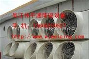 济南排烟风机_青岛工业排风设备_淄博排烟降温风机