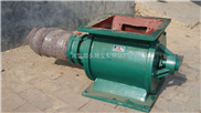 YJD-12星型卸料器,星形卸灰阀,电动卸料阀,内径260mm