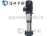 CDLF型立式多级离心泵┃不锈钢冲压式离心泵
