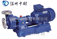FB、AFB型不銹鋼離心泵┃耐腐蝕離心泵