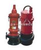 BYWQS100-100-50BQS型大流量潜水排污泵