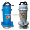 QDX潜水电泵